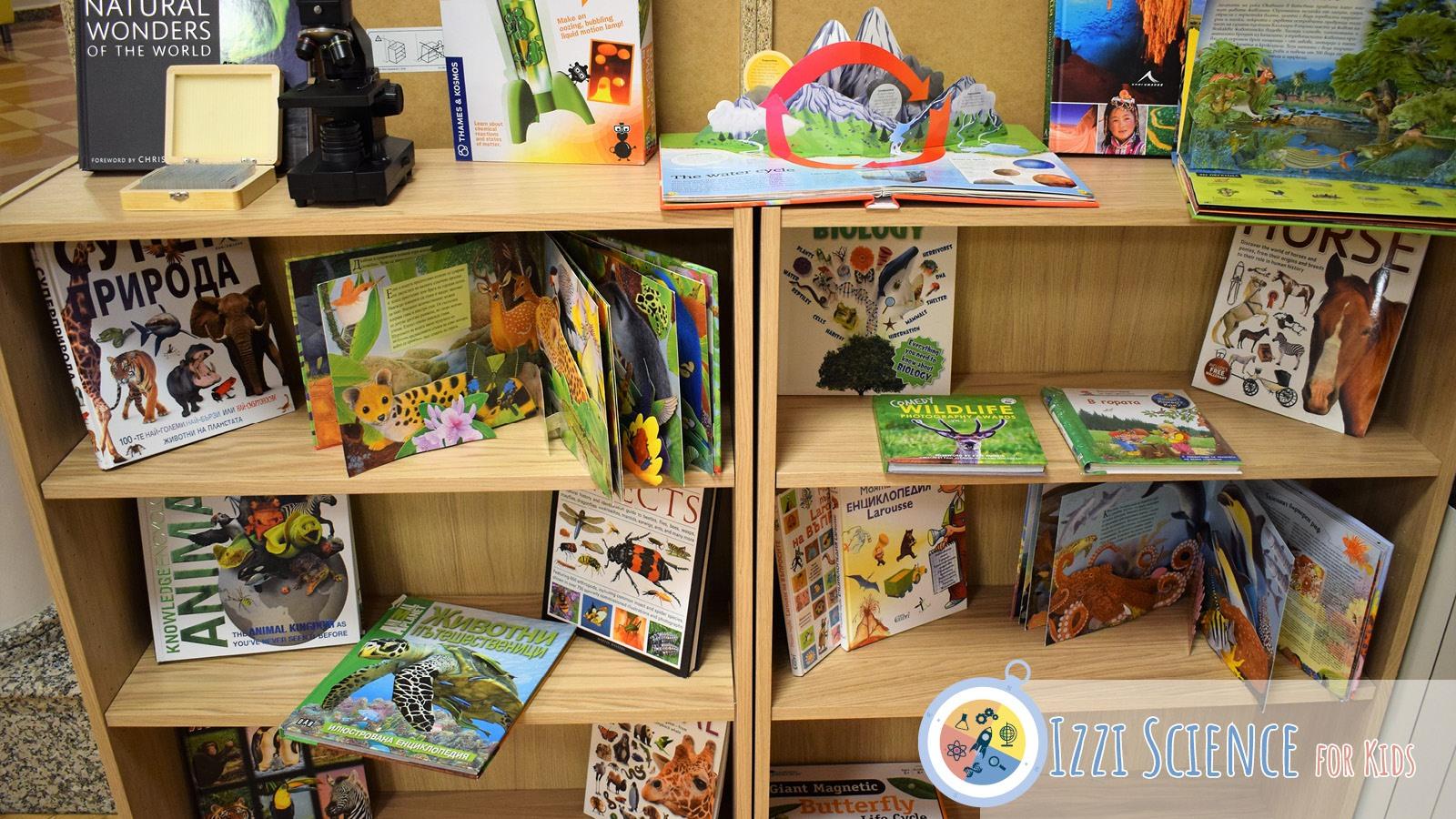 Частно начално училище Izzi Science for Kids библиотека