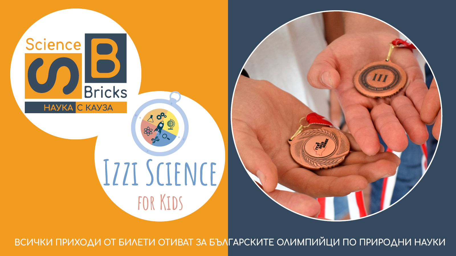 Izzi Science for Kids e основен партньор на Science Bricks