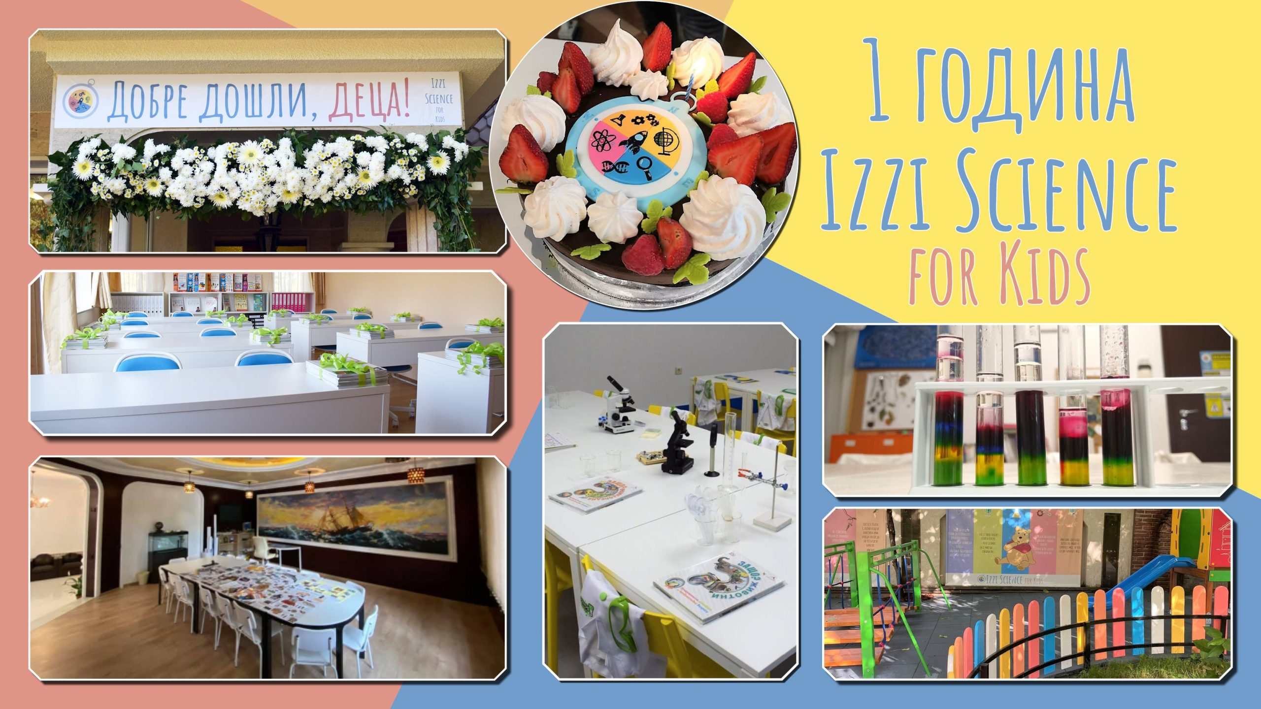 1 година Izzi science for Kids